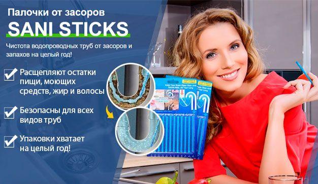 Sani Sticks (Сани Стикс) - палочки от засора слива свойства
