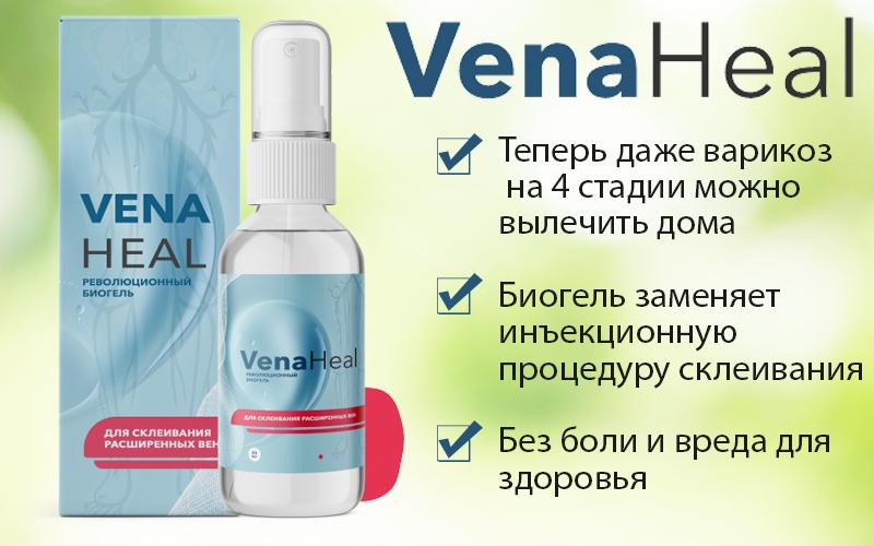 VenaHeal (Венахел) - биогель от варикоза свойства