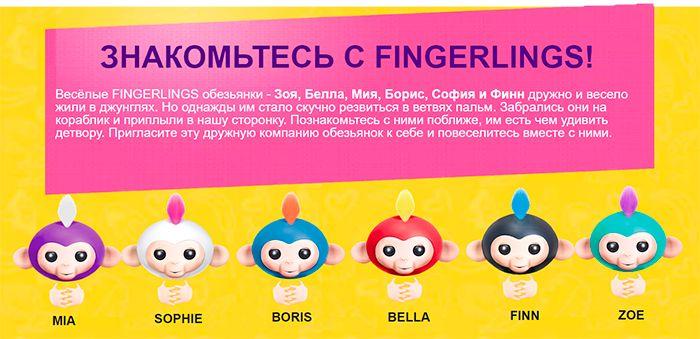 Обезьянки Fingerlings (Фингерлингс) ассортимент