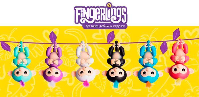 купить Обезьянки Fingerlings (Фингерлингс)