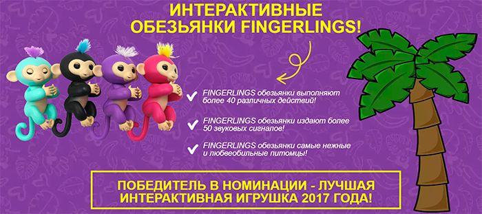 Обезьянки Fingerlings (Фингерлингс) свойства