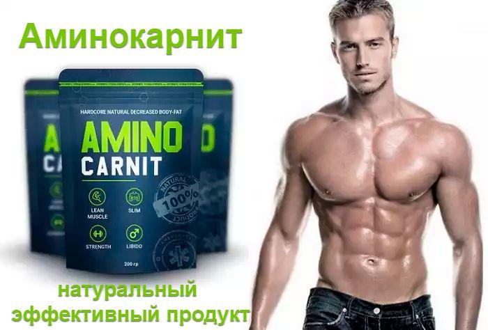 купить Aminocarnit (Аминокарнит) - комплекс для роста мышц