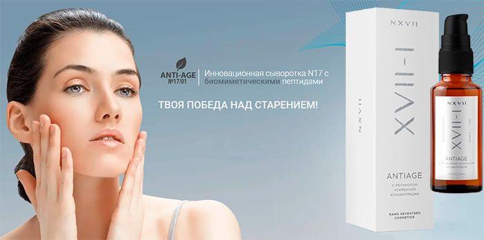 купить Anti-Age N17 - антивозрастная сыворотка