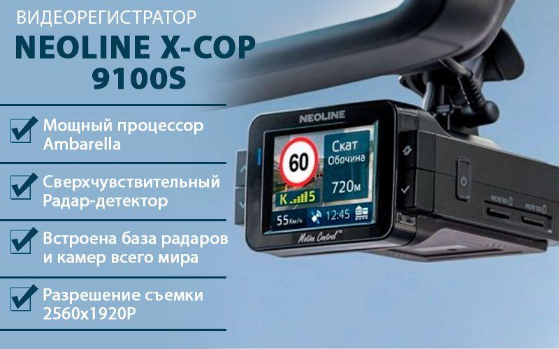 Видеорегистратор Neoline X-COP 9100S характеристики