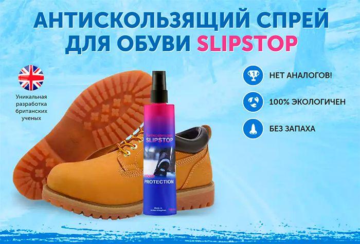 Антискользин Slipstop (Слипстоп) свойства