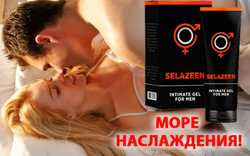 купить Selazeen (Селазин) - Гель для устойчивой эрекции
