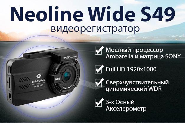 Видеорегистратор Neoline Wide S49 характеристики