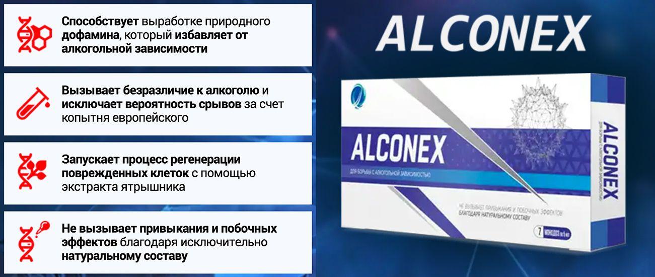 Alconex (Алконекс) - Средство от алкоголизма