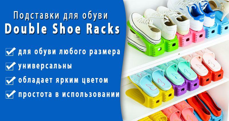 DOUBLE SHOE RACKS - Двойные подставки для обуви свойства