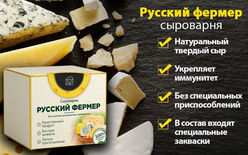 Русский фермер - сыроварня свойства