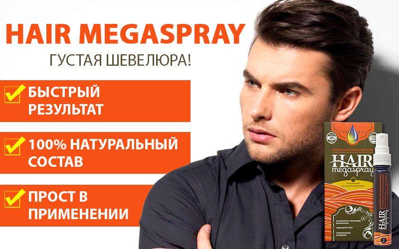 Hair Megaspray (Хеир Мегаспрей) - спрей для роста волос свойства