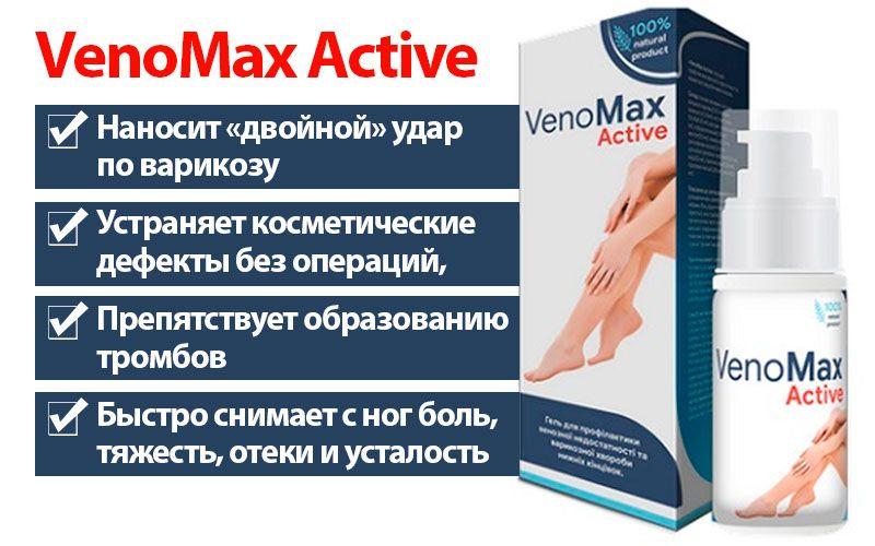VenoMax Active (ВеноМакс Актив) – средство от варикоза свойства