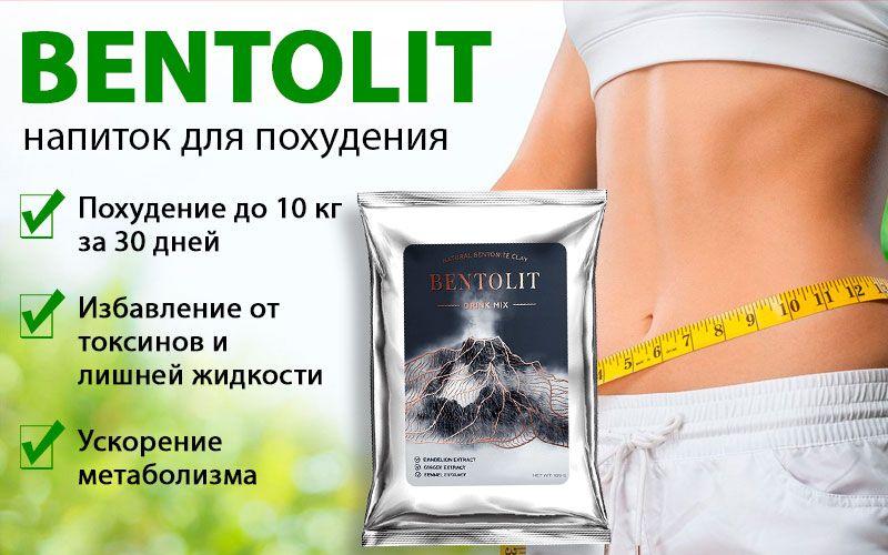 Bentolit (Бентолит) - растворимый напиток для похудения свойства