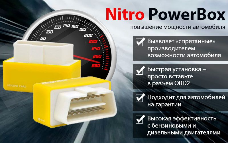 Nitro PowerBox (Нитро ПоверБокс) - повышение мощности автомобиля характеристики