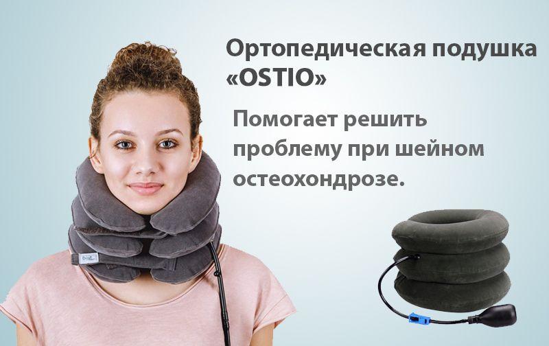 купить Ostio (Остио) - ортопедическая подушка