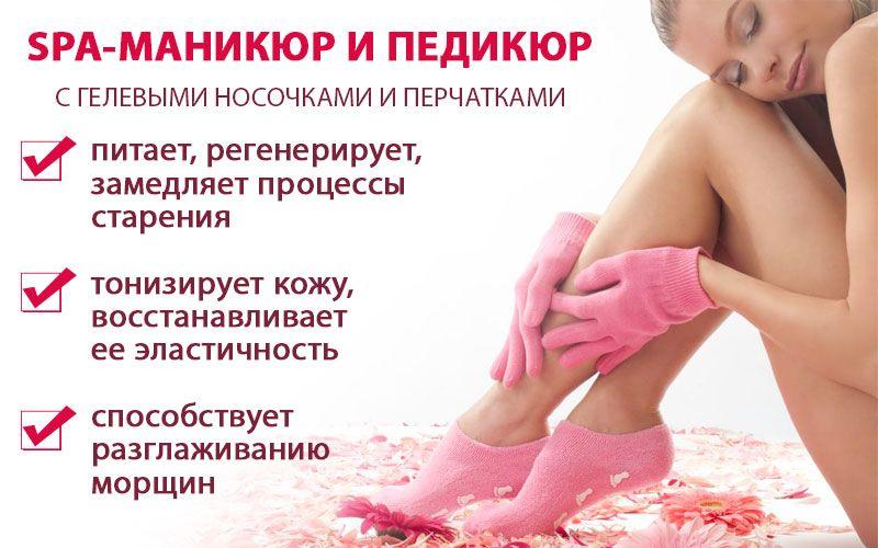 Гелевые перчатки и носочки для spa ухода за руками и ногами свойства