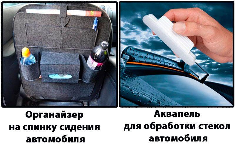 Органайзер для машины