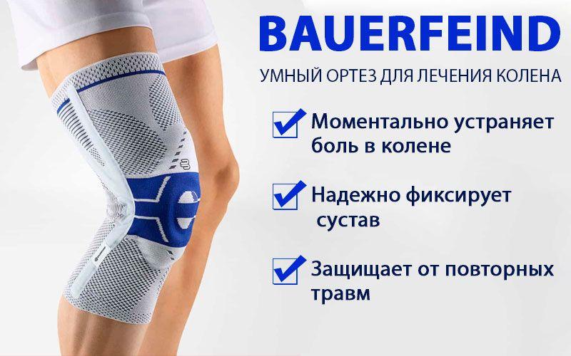 BAUERFEIND GenuTrain - Умный фиксатор колена (ортез коленного сустава) характеристики