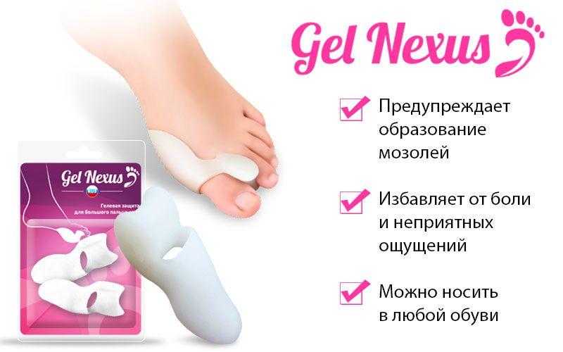 Gel Nexus (Гель Нексус) - фиксатор от косточки на ноге характеристики