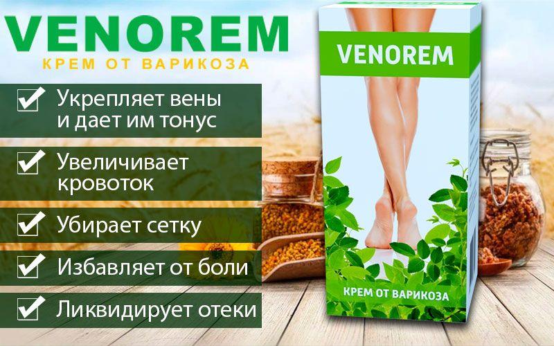 Venorem (Венорем) - крем от варикоза свойства