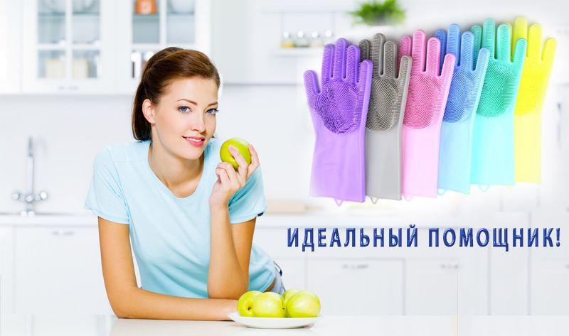 купить Magic Brush (Мэджик Браш) - многофункциональные перчатки-губки