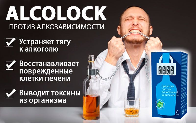 Alcolock (Алколок) - против алкогольной зависимости свойства