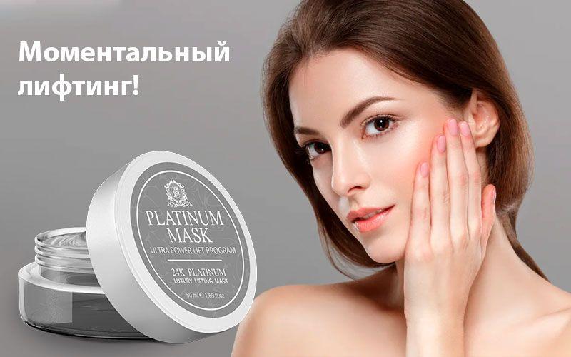 купить Platinum Mask (Платинум Маск) - омолаживающая маска