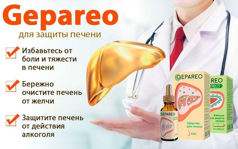 Gepareo (Гепарео) - для восстановления печени свойства