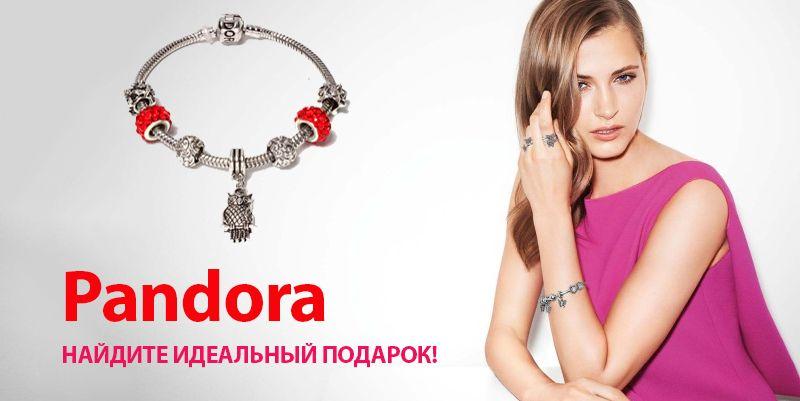 купить Pandora (Пандора) – браслет