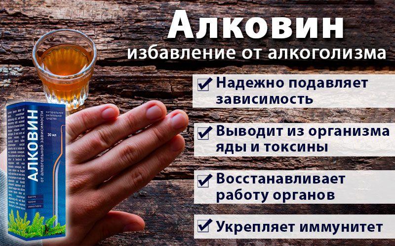 Алковин - капли от алкоголизма свойства