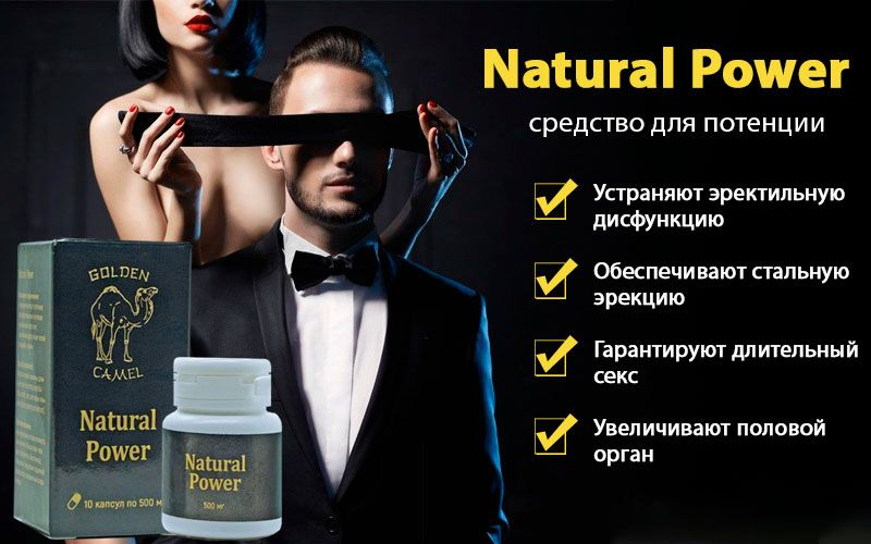 Natural Power - средство для повышения потенции свойства