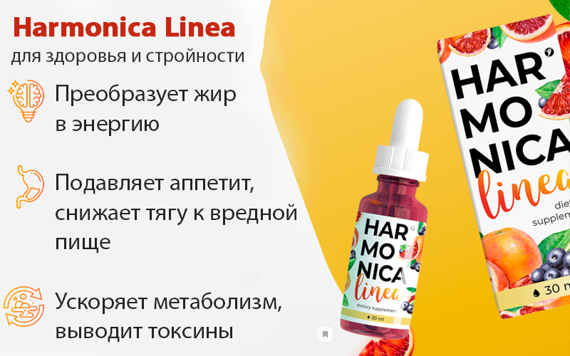 Harmonica Linea (Гармоника Линеа) - средство для похудения свойства