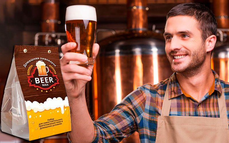 купить BeerMax (Бирмакс) - домашняя пивоварня