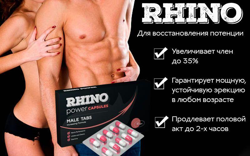 Rhino (Рино) - препарат для потенции свойства