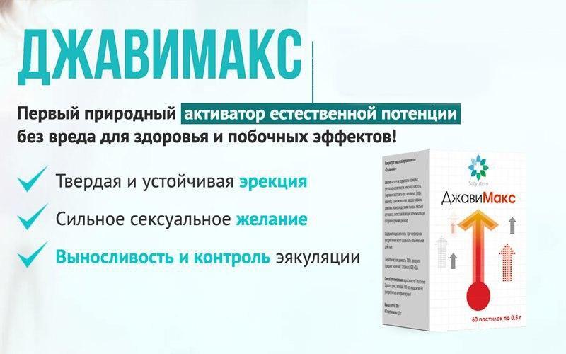 Джавимакс - пастилки для потенции свойства