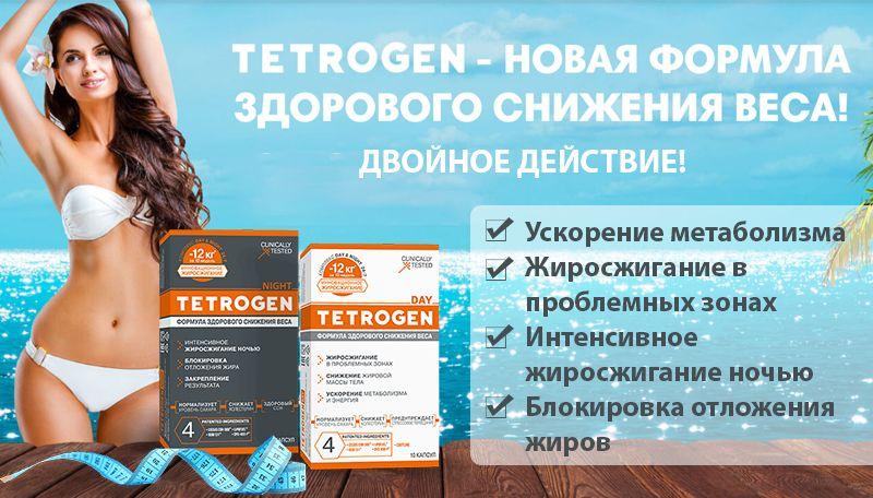 Тетроген – средство для похудения свойства