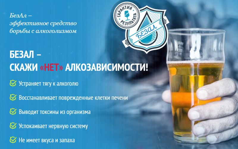 БезАл (BezAL) - капли от алкогольной зависимости свойства