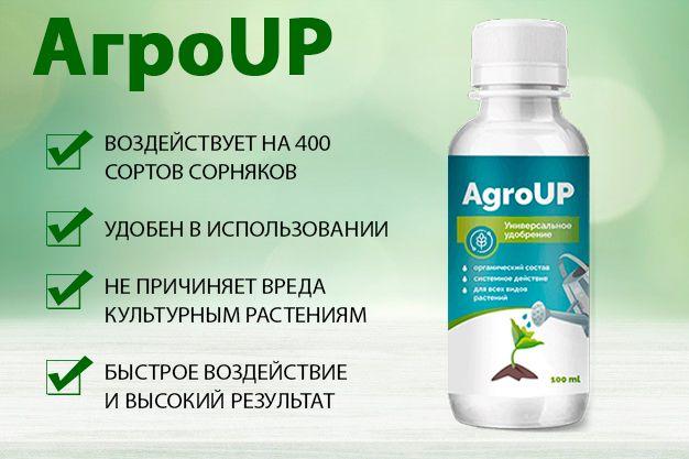 АгроUP (АгроАп) - универсальное удобрение свойства