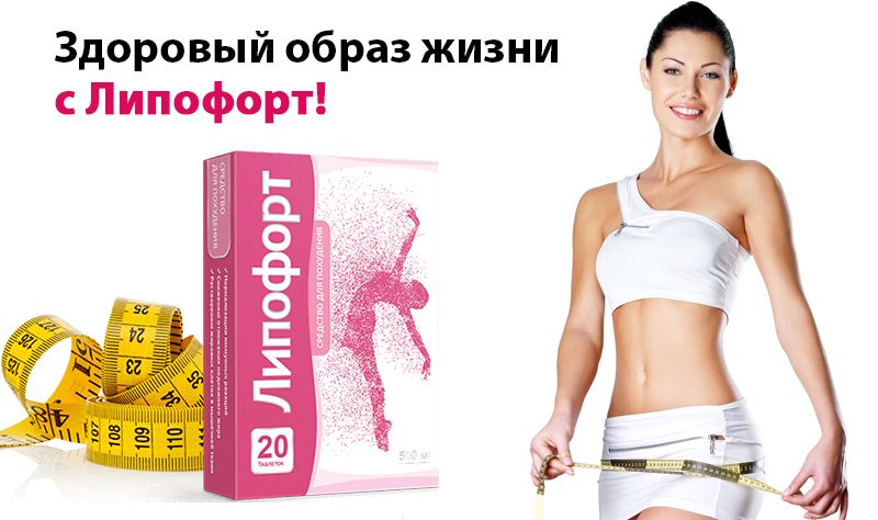 купить Липофорт - профессиональная программа для похудения