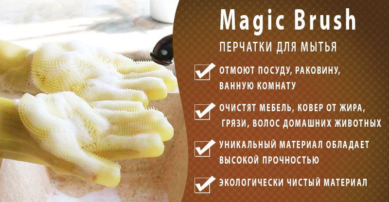 Magic Brush (Мэджик Браш) - многофункциональные перчатки-губки свойства
