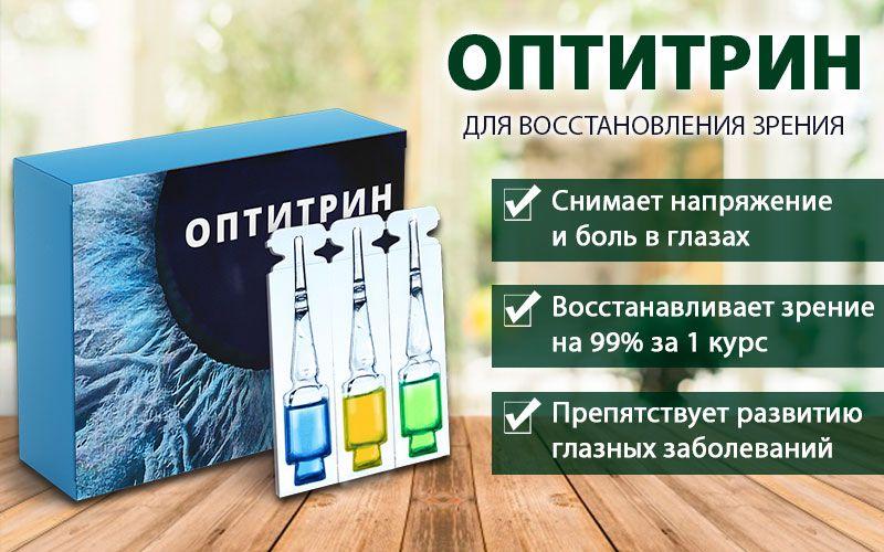 Оптитрин средство для зрения в Первоуральске
