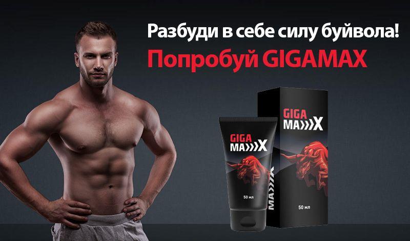 купить Gigamax (Гигамакс) - средство для увеличения члена