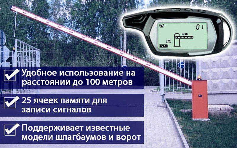 Unigate (Унигейт) - пульт сканер для ворот и шлагбаумов свйоства