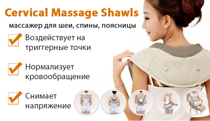 Массажер Cervical Massage Shawls свойства