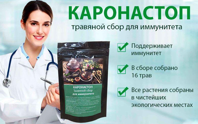 Каронастоп - травяной сбор для иммунитета свойства