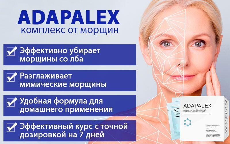 Adapalex (Адапалекс) - эффективный крем от морщин свойства