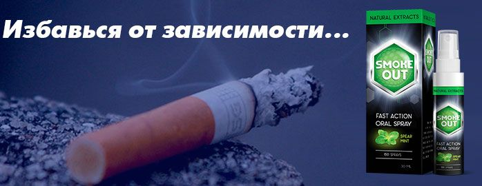 купить Smoke Out (Смоук аут) - спрей против курения
