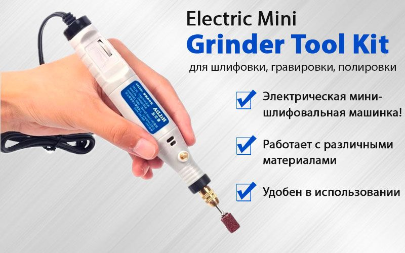 Electric Mini Grinder Tool Kit (Электрик Мини Гриндер) - мини-машинка для шлифовки, гравировки, полировки характеристики