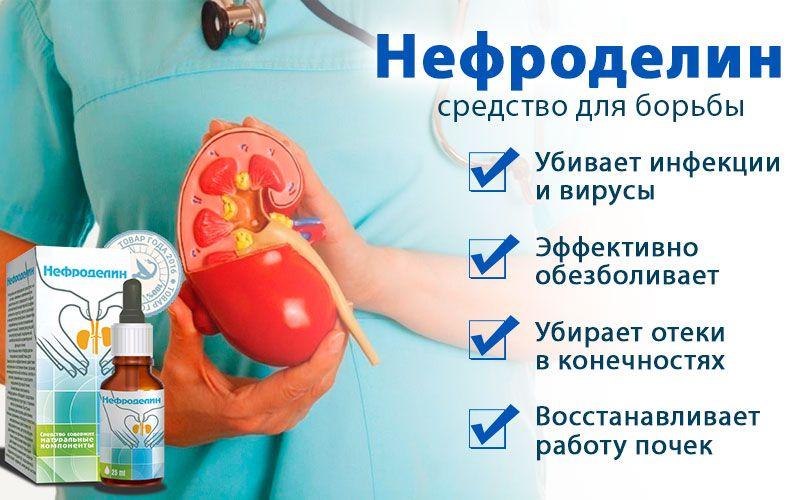 Нефроделин (Nefrodelin) - для восстановления работы почек свойства