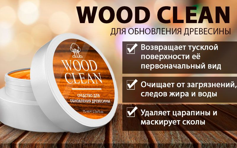 WoodClean (ВудКлин) - универсальное средство обновления древесины свойства